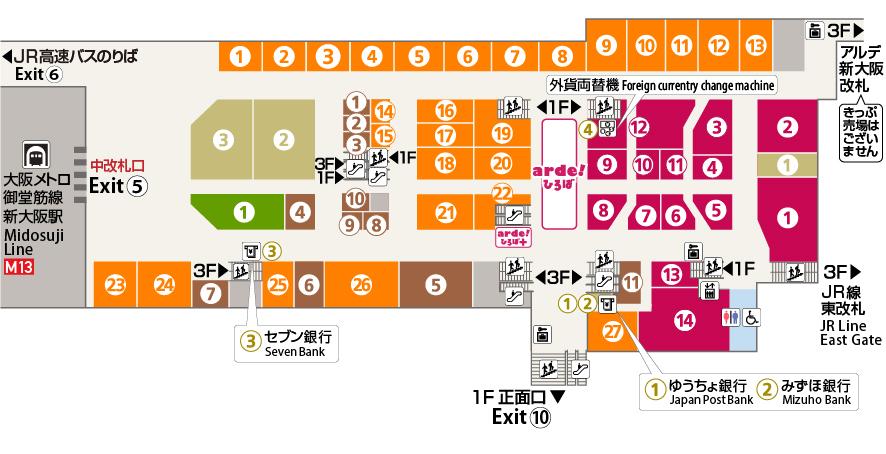 JR新大阪駅2F フロア&ショップガイド